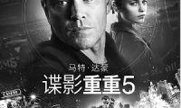 进口续集压轴暑期档 《冰川5》《谍影5》今日上映