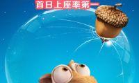 """沈腾马丽成都宣传《冰川时代5》上演""""冰与火之歌"""""""