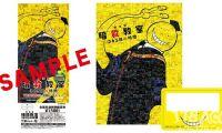 """《暗杀教室》预售特典竟是汇集""""356天的回忆""""的海报与放大镜?"""