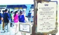 上海迪士尼免费快速通行证倒卖高达百元 黄牛称与员工合作