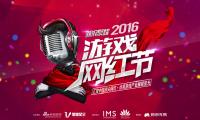 IMS新媒体商业集团助力中国首届游戏网红节
