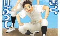 漫画《王牌投手-振臂高挥》将休刊至2017年