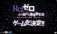 《Re:从零开始的异世界生活》游戏化