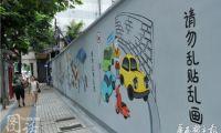 公益漫画上墙 宣传城乡环境综合整治