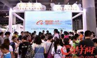 2016南国书香节暨第四届广州CP网游动漫展完美闭幕