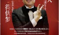 """发掘漫画新人 第10届""""新星杯""""11月5日颁奖"""