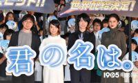 动画电影《你的名字》票房口碑双赢 或突破60亿日元
