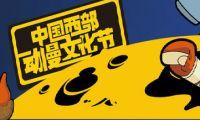 西部动漫节 彰显重庆城市魅力