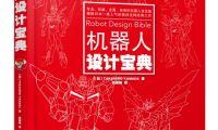 《机器人设计宝典》首发 热爱高达 机器人的粉丝不容错过!