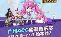 300英雄再战广州ACG动漫音乐节