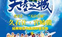 宫崎骏动漫作品视听音乐会9月24日起奏响长沙