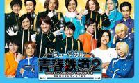 音乐剧《青春铁道2》主宣传绘公开