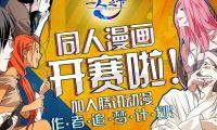 《一人之下》同人漫画开赛!加入腾讯动漫追梦计划!
