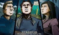 央视G20宣传动画屌炸天