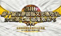合肥第七届动漫欢乐节秋季展即将开幕