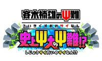 3DS游戏《齐木楠雄的灾难 史上灾大的灾难》将于11月发售