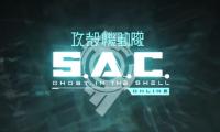 游戏《攻壳机动队S.A.C. ONLINE》将于11月展开公测