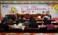 第十一届石家庄国际动博会月底开幕