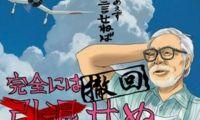 动画大师宫崎骏或复出执导新作 说好的第7次退休呢