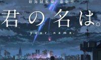 新海诚最新动画电影《你的名字》何时在内地上映?