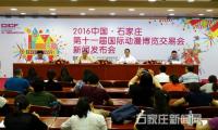 2016中国·石家庄第十一届国际动博会国庆黄金周隆重举办