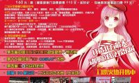 第五届动漫北京暨第十八届中国北京动漫游戏嘉年华
