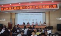 首届丝绸之路国际中小学生定格动画大赛启动