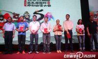 中国西安第五届国际原创动漫大赛颁奖礼举行