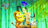 《土豆侠》将于2018年暑期档上映 厦门产3D动画电影获青睐