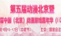 掌上明珠已经确认参展2016动漫北京