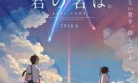 动画电影《你的名字》日本票房破60亿日元