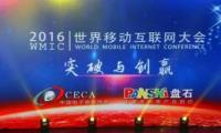 """二次元界荣膺""""2016世界移动互联网大会""""行业最具创新奖"""