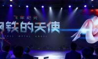腾讯影业发《飞车纪元》打造中国原创动画电影