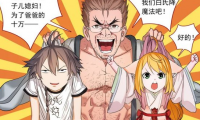《狐妖小红娘》漫画第159话图透 公主惨遭反派毒手