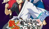 《银魂歌舞伎町大活剧》游戏已正式上架双平台