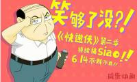 原创动画《快递侠》揭秘动漫网红不为人知的辛酸