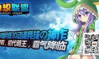 真3D动漫竞技《幻想联盟》萌妹大结集