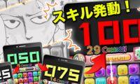 《灵能百分百》将推出智能手机游戏