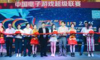 """""""飞凡杯""""CGL中国电子游戏超级联赛促游戏产业再升级"""