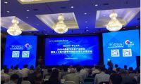 2016中国数字创意产业峰会拉开常州动漫艺术周序幕