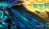 《圆梦巨人》曝特辑海报 黄磊多多倾情献声