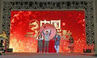 中国动漫金龙奖昨揭晓 中国二次元指数在广州发布