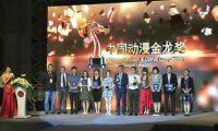 《灵域》获金龙奖最佳系列动画奖 爱奇艺自制动漫引领行业发展