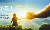 """奇幻巨制 《圆梦巨人》在京举办""""捕获童心""""首映礼"""