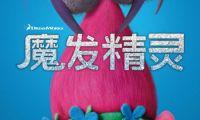 《魔发精灵》曝光全新人物海报和中文配音人物短片