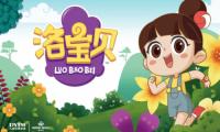 文化作品拉动婴童展升级 中国女孩洛宝贝洽谈预定中