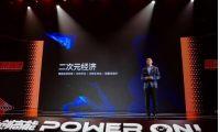 2016腾讯动漫行业合作大会上海召开:二次元经济助力国漫崛起
