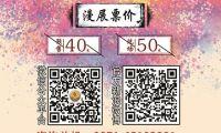 第三届云南动漫游戏嘉年华提出6项新变化