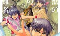 奇幻漫画《三只眼 幻兽之森的遇难者》最终第四卷10月20日发售