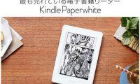 福音!亚马逊32GB Paperwhite容纳超700册漫画